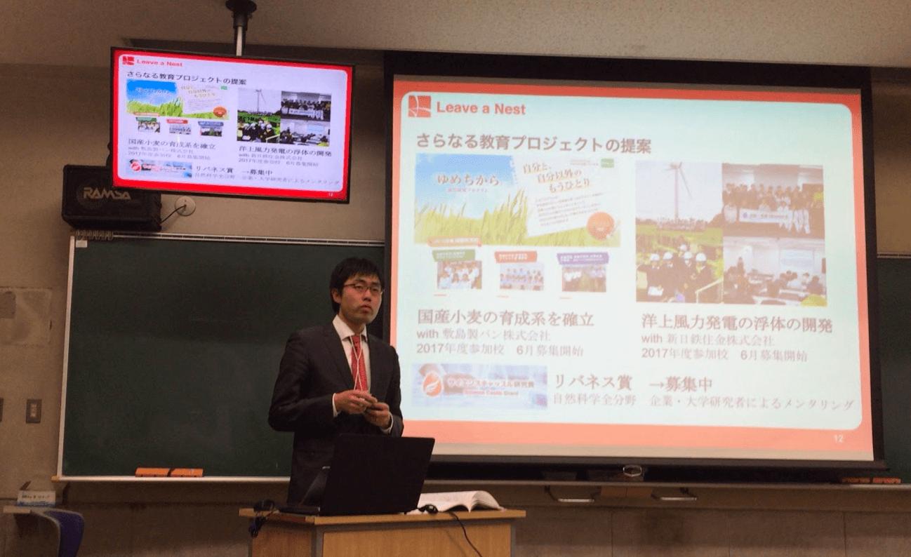 日本生物教育学会