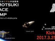 KIMOTSUKI SPACE CAMP