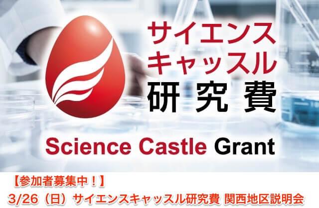 【参加者募集中!】3/26(日)サイエンスキャッスル研究費 関西地区説明会を開催します