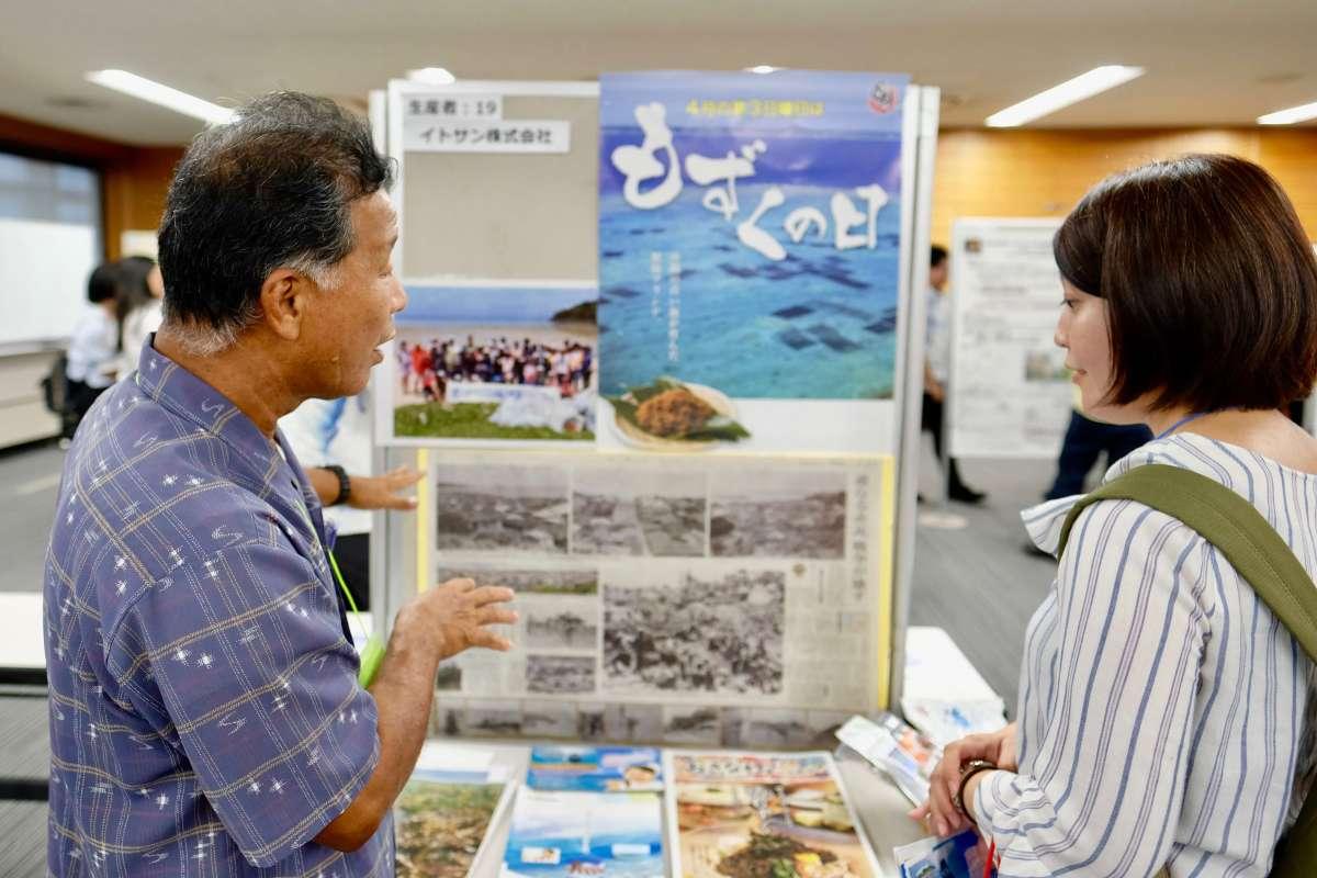 【実施報告】超異分野学会 琉球フォーラム2017を開催しました!