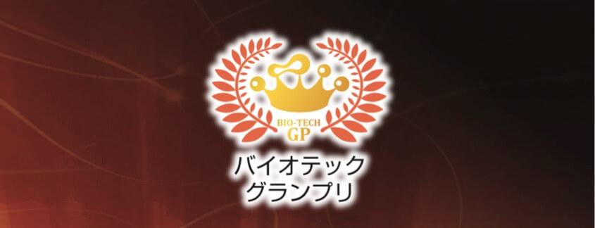 【9月16日開催】TECH PLANTER 2017 第4回バイオテックグランプリ 出場チーム・開催概要のお知らせ