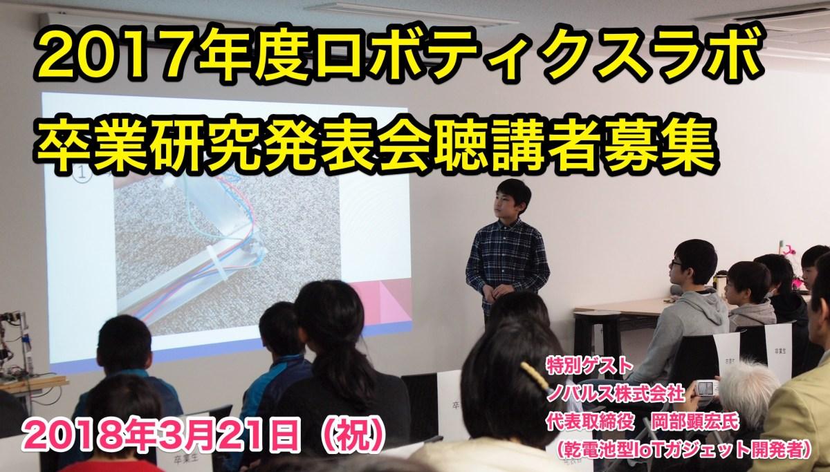3/21 小学生が一から開発したロボットを発表ー2017年度ロボティクスラボ飯田橋校卒業研究発表会