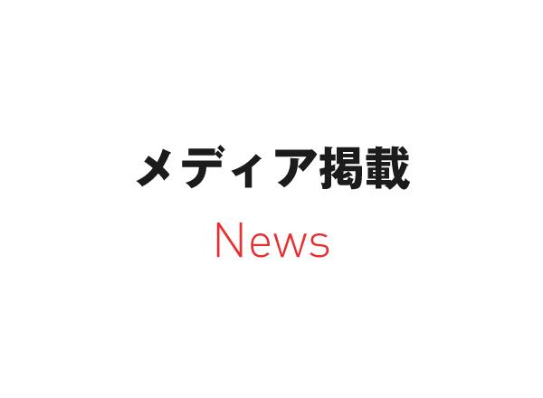 【新聞】日本経済新聞社「日本経済新聞」に熊本県における創業支援の取り組みについて掲載されました