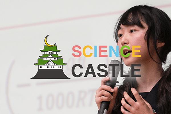 12/23(日)中高生のための学会「サイエンスキャッスル2018関西大会」開催!全国から中高61校が出場、130演題を発表します