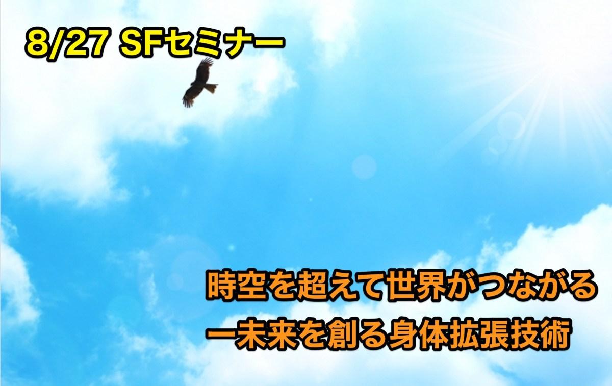 【参加者募集】8/27 SFセミナー 時空を超えて世界がつながる-未来を創る身体拡張技術
