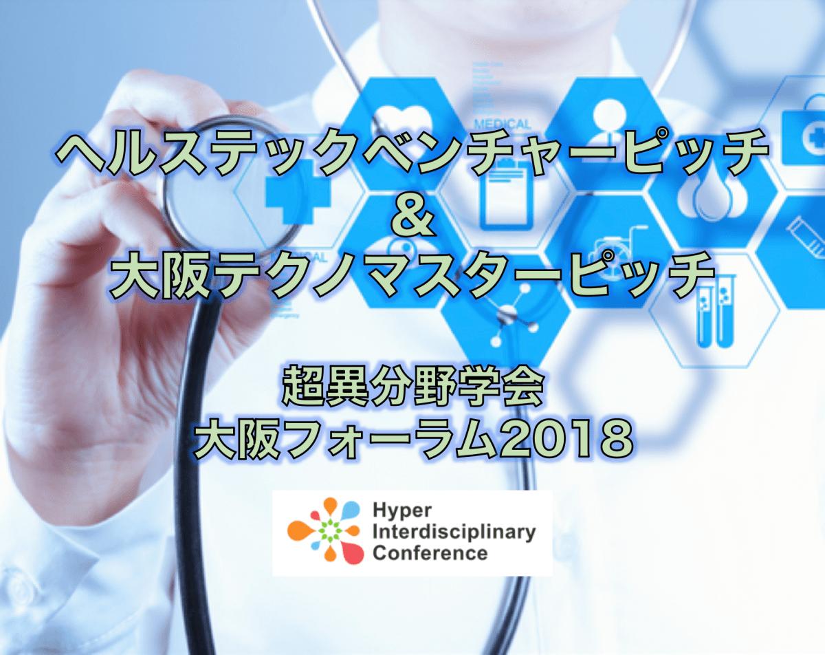 ヘルステックベンチャー&大阪テクノマスターピッチを開催@超異分野学会大阪フォーラム(2018.10.13)