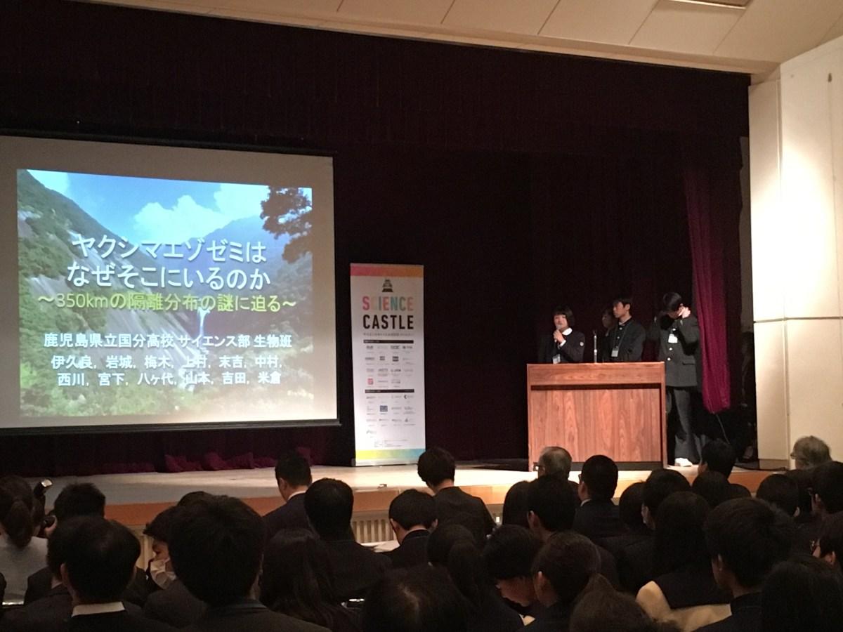 日本最大級!中高生のための学会サイエンスキャッスル2018開幕
