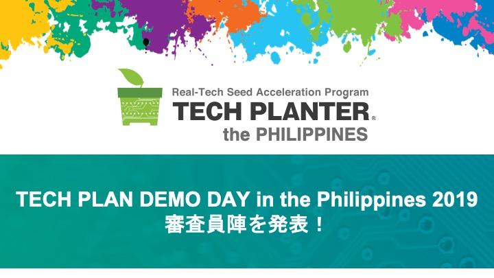 【海外TECH PLANTER 2019】フィリピン大会の審査員陣を発表!