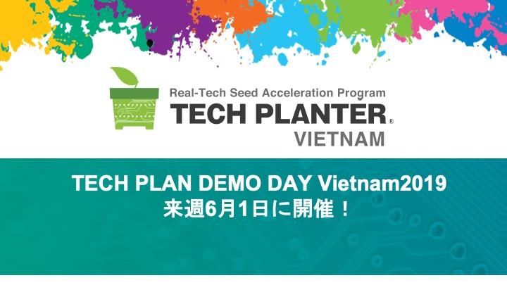 【TECH PLANTER ASEAN 2019 第3弾】 TECH PLAN DEMO DAY in Vietnam 6月1日開催