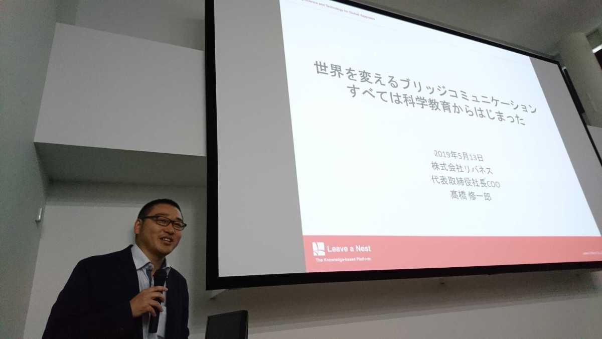 【5/13】山形大学にて、リバネス代表取締役社長COOの髙橋が講演