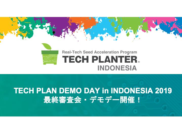 【TECH PLANTER ASEAN 2019 第1弾】 TECH PLAN DEMO DAY in Indonesia 明日5月4日開催