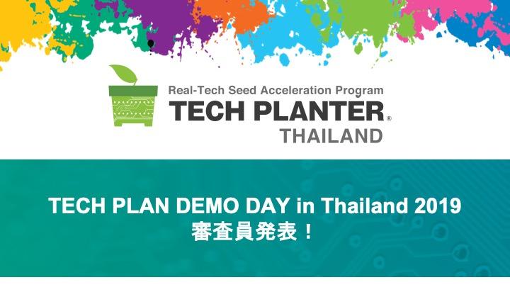 【海外TECH PLANTER 2019】タイ大会の審査員陣を発表!