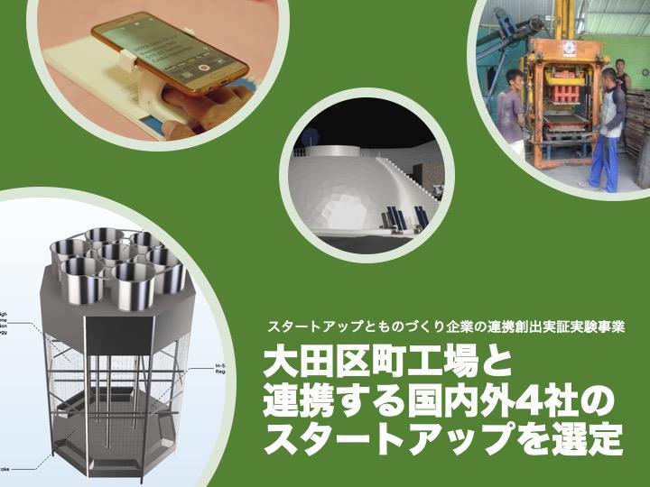 国内外スタートアップと日本の町工場がものづくり開発案件の事業連携に挑む 大手企業も支援 -9/8キックオフイベント
