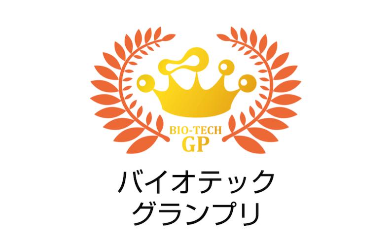 【9月21日開催】TECH PLANTER 2019 第6回バイオテックグランプリ 出場チーム・開催概要のお知らせ