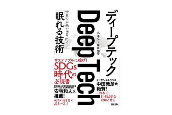 deeptech-ppt