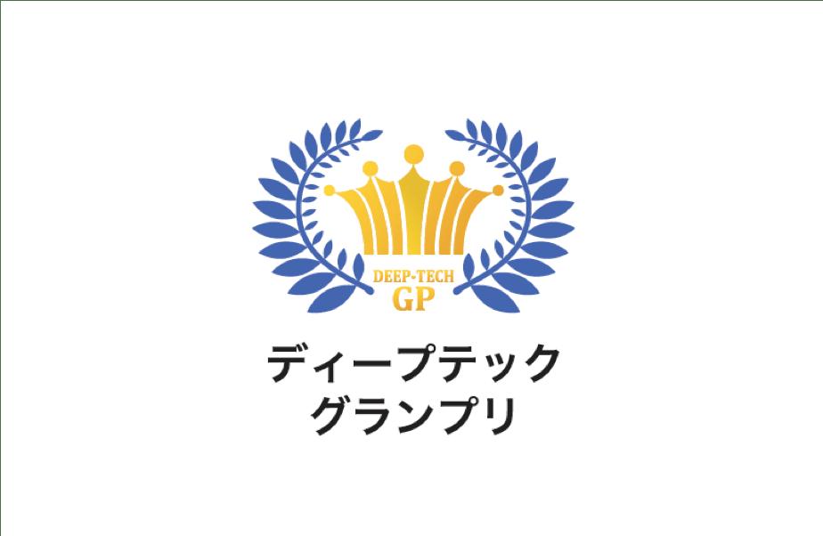 【9月7日開催】TECH PLANTER 2019 第7回ディープテックグランプリ 出場チーム・開催概要のお知らせ