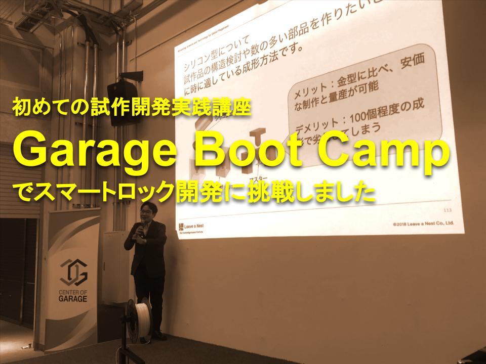 初めての試作開発実践講座GarageBootCampを開催し、スマートロック開発に挑戦しました