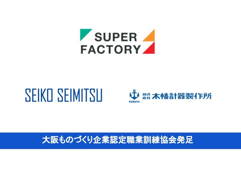 スーパーファクトリーグループの成光精密と木幡計器製作所が「大阪ものづくり企業認定職業訓練協会」を設立