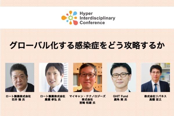 【関西フォーラム】グローバル化する感染症をどう攻略するか 2020年6月21日(日)10:00@神戸