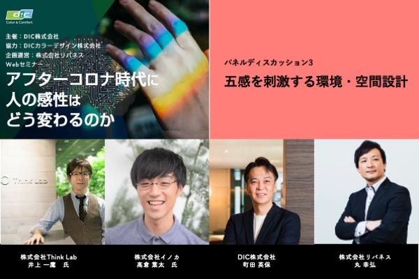 7/31Webセミナー「五感を刺激する環境・空間設計」登壇者決定
