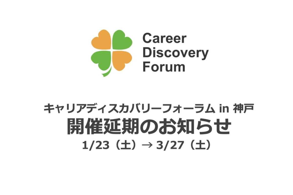 開催延期のお知らせ(1/23 → 3/27):キャリアディスカバリーフォーラム in 神戸