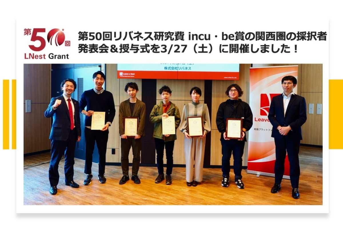 【実施報告】【関西】リバネス研究費incu・be賞採択者発表会&授与式を開催しました。