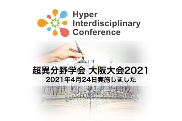 大阪大会2021_実施アイキャッチデザイン