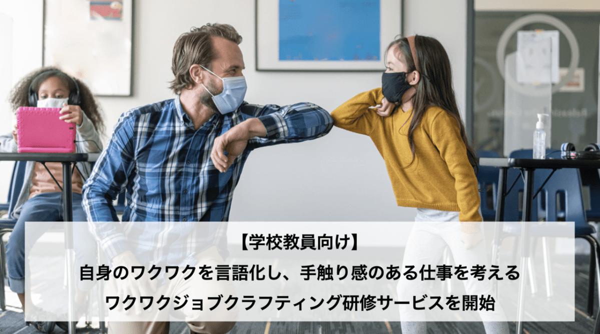 【学校教員向け】ワクワクジョブクラフティング研修サービスを開始