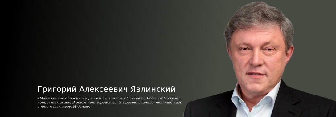 Явлинский объявил сбор подписей за прямые выборы мэров, губернаторов и сенаторов — без фильтров и ограничений