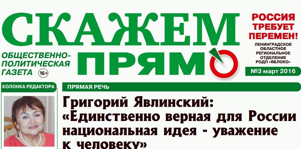 Газета «Скажем Прямо» №3 2016