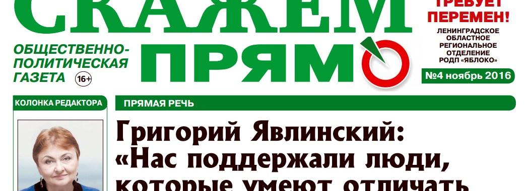 Газета «Скажем Прямо» №4 (2016)