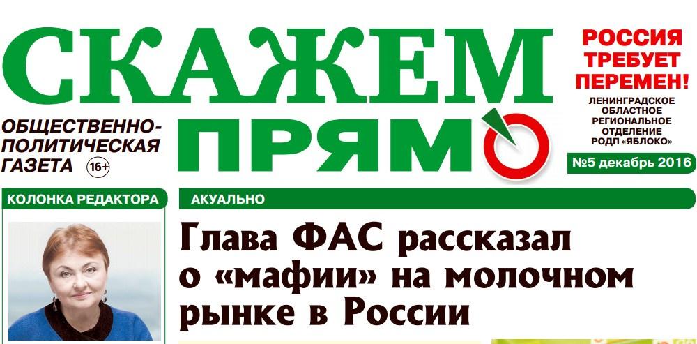 Газета «Скажем Прямо» №5 2016