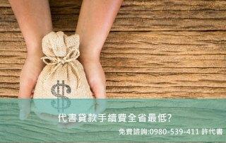 代書貸款手續費