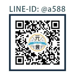 元展官方LINE:@a588