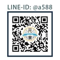 元展公司QRcoadLINE-ID:@a588