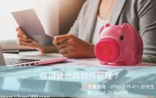 存摺貸款是什麼呢?