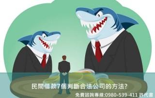 民間借款7個判斷合法公司的方法