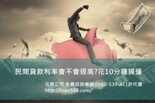 民間貸款利率會不會很高?