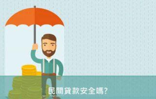 民間貸款安全嗎