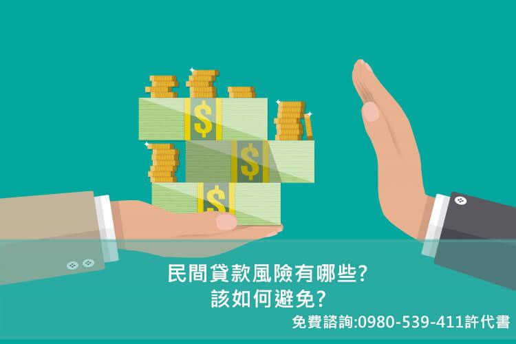 民間貸款風險