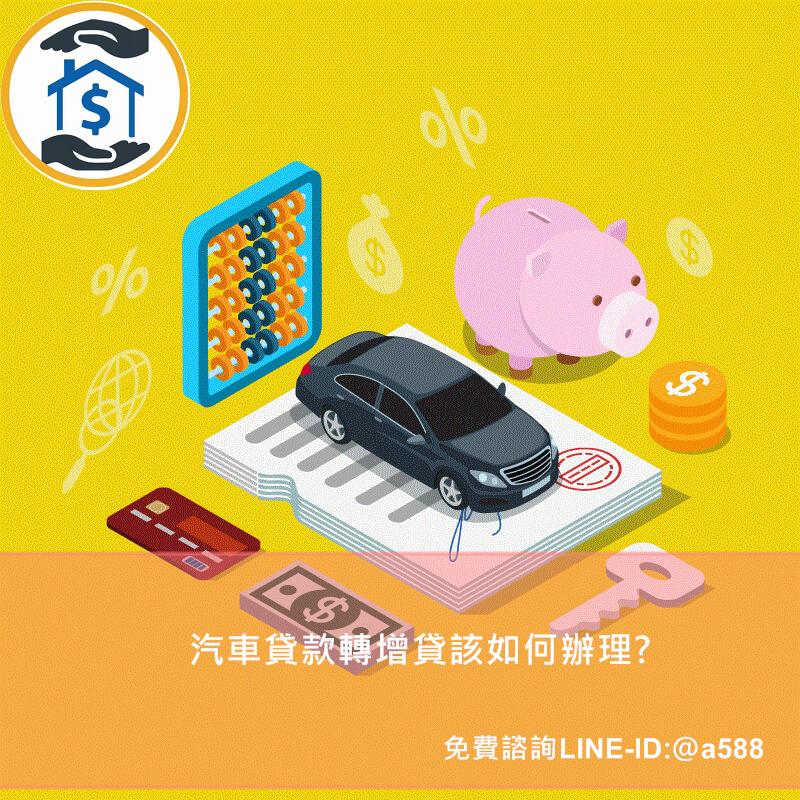 汽車貸款轉增貸