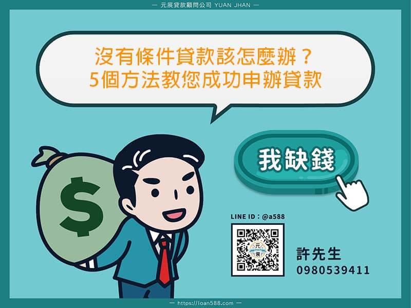 沒有條件貸款該怎麼辦?5個方法教您成功申辦貸款