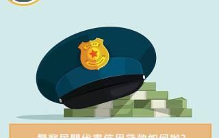 警察民間代書貸款該如何辦?