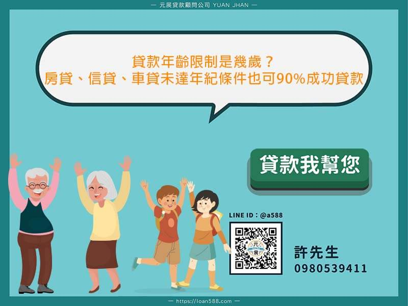 貸款年齡限制是幾歲