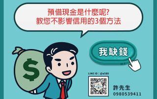 預借現金是什麼呢