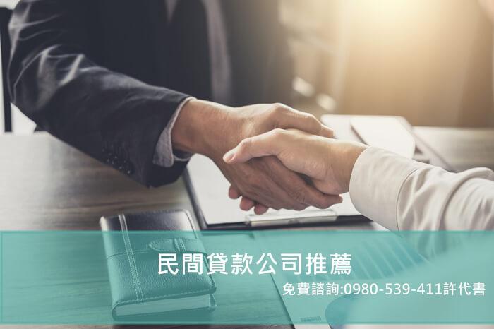 2018民間貸款公司推薦