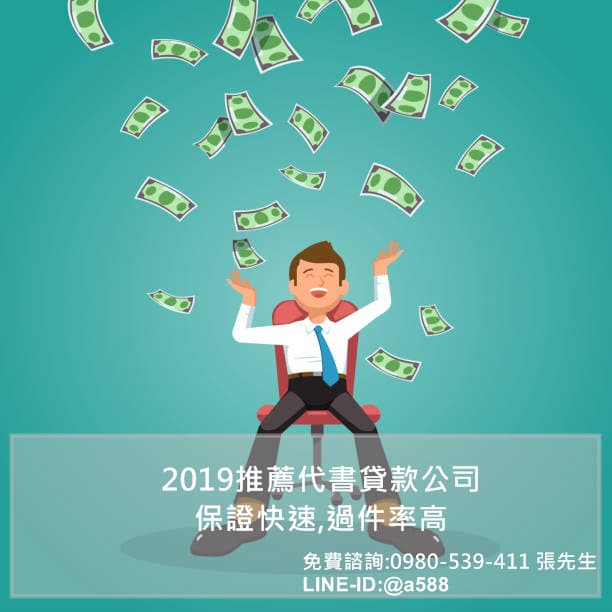2019推薦代書貸款公司