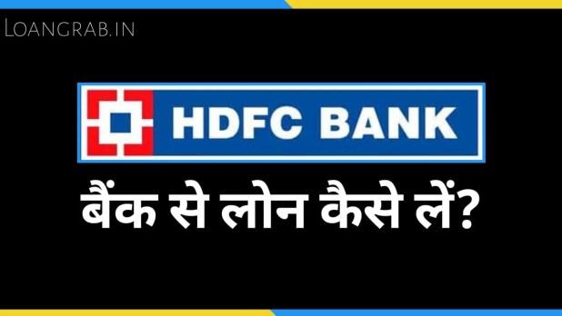 HDFC Bank Se Loan Kaise Len