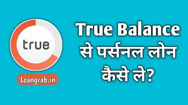 True Balance Se Loan Kaise Le