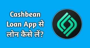 Cashbean App Se Loan Kaise Le